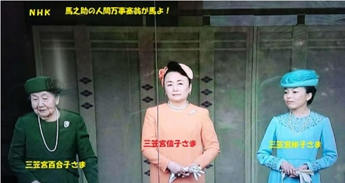新天皇即位後初の一般参賀三笠宮百合子さま信子さま彬子さま