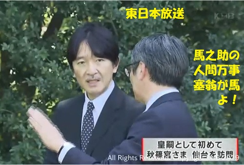 秋篠宮さま日本植物園協会の大会に出席のため仙台訪問
