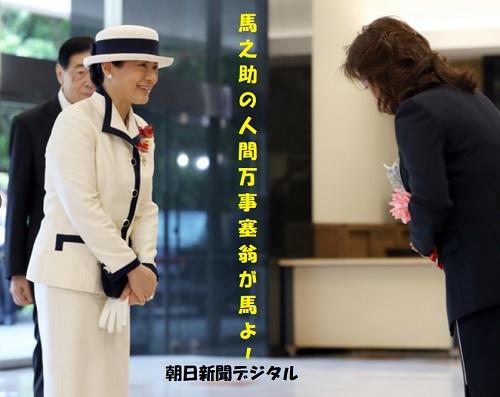雅子皇后赤十字大会2019年会場に到着し、出迎えを受ける2019年5月22日午前10時54分