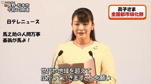 眞子さまの秋篠宮ご夫妻から引き継いだ公務、「全国都市緑化祭」の式典でお言葉
