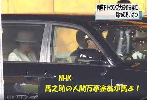 新天皇皇后雅子さまトランプ大統領にお別れを言うため大統領宿泊ホテルを訪問