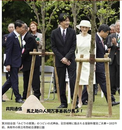第30回全国「みどりの愛護」のつどいの式典後、記念植樹に臨まれる皇嗣秋篠宮殿下と紀子さま