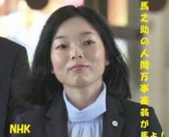 三笠宮彬子さま日本ラグビー協会名誉総裁 に就任