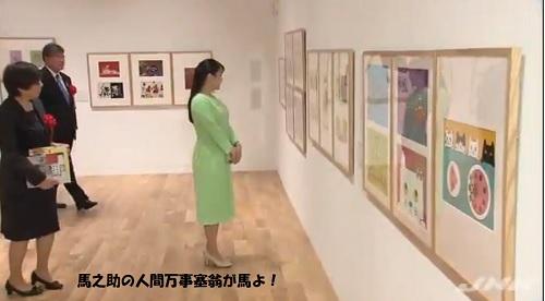 眞子さまイタリア絵本原画展を鑑賞