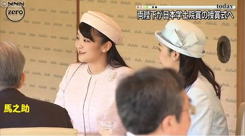 日本学士院賞茶会眞子さま佳子さま
