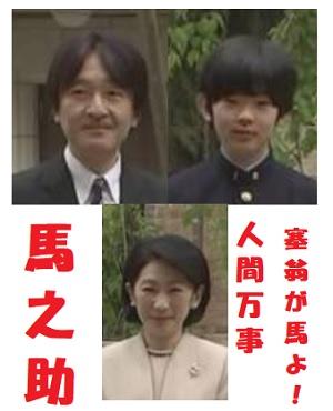 秋篠宮殿下紀子さま悠仁さま
