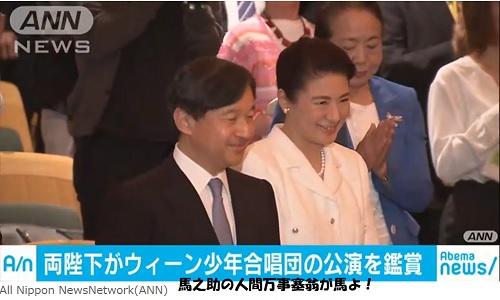 新天皇と雅子皇后がウイーン少年合唱団をご鑑賞