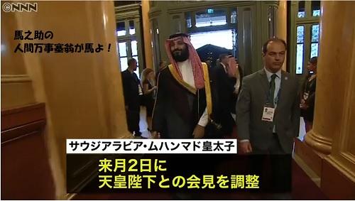 7月にサウジアラビアのムハンマド皇太子と新天皇が面会予定