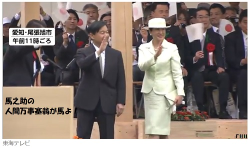 全国植樹祭新天皇皇后雅子さま2019年