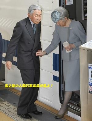 上皇上皇后が京都に到着