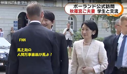 ポーランド公式訪問 秋篠宮ご夫妻 学生と交流