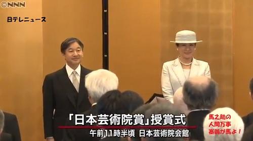 新天皇皇后雅子さま「日本芸術院賞」