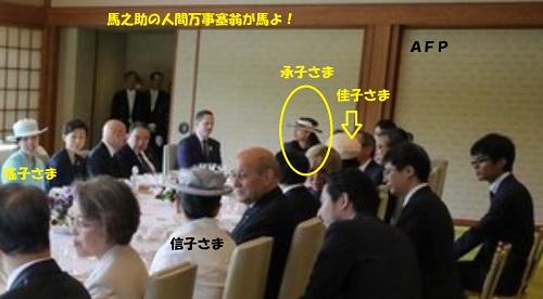 仏マクロン大統領夫妻歓迎昼食会雅子さま新天皇承子さま瑤子さま信子さま