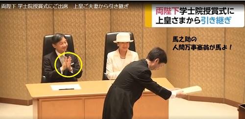 新天皇皇后雅子学士院授賞式にご出席