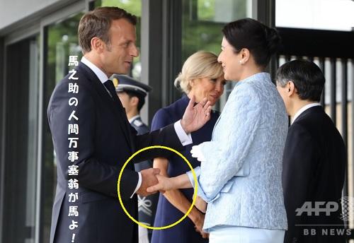 雅子さまマクロン大統領の手を強く握る