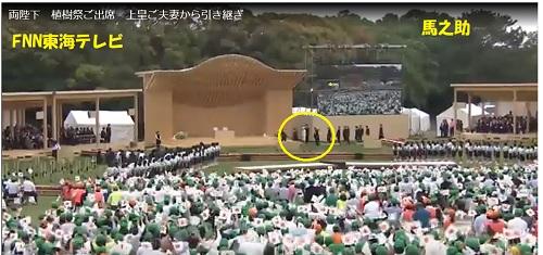 全国植樹祭新天皇皇后雅子さま式典会場2019年