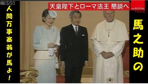 天皇美智子皇后(当時)がローマ法王と会見