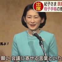 秋篠宮殿下は愛瓢会総会ご出席、紀子さまは医療の国際会議にご出席