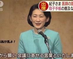紀子さま日本医師会主催の国際会議にご出席