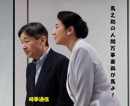 七宝焼きを見る新天皇と皇后雅子さま