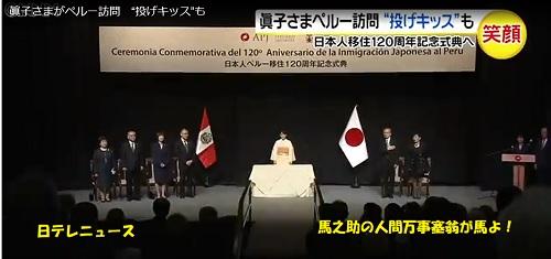 眞子さまペルー日本人移住120周年記念式典出席