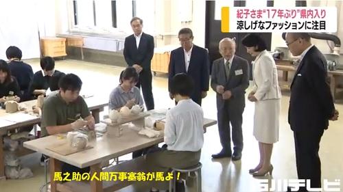 紀子さま九谷焼研究所を訪問