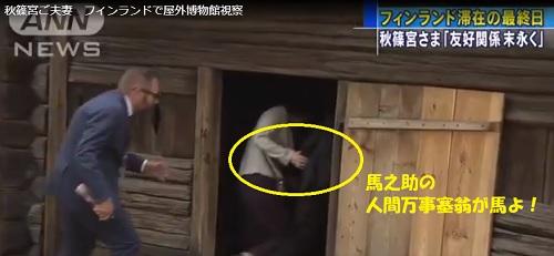 秋篠宮さま紀子さまフィンランド紀子さまが秋篠宮さまの腕を掴んでいる