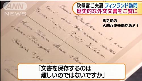 フィンランドから日本への感謝文書秋篠宮さま紀子さま