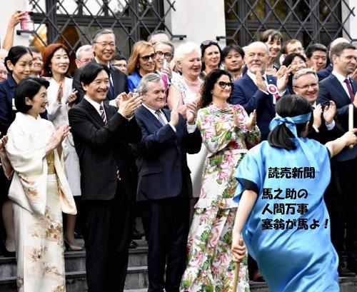 記念レセプションの会場で、和太鼓を披露した日本人学校の生徒らに拍手を送られる秋篠宮さまと紀子さま(1日、ワルシャワで)