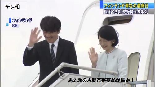 秋篠宮さま紀子さま民間機でフィンランドから帰国の途に