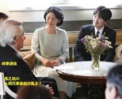 作曲家シベリウスが暮らした家を訪れた秋篠宮殿下と紀子さま