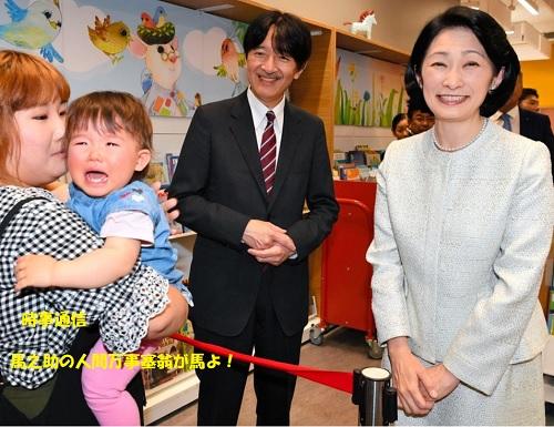 子育て支援施設を訪問された秋篠宮殿下と紀子さま