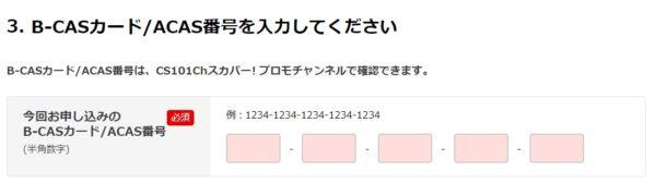 B-CASカード記入
