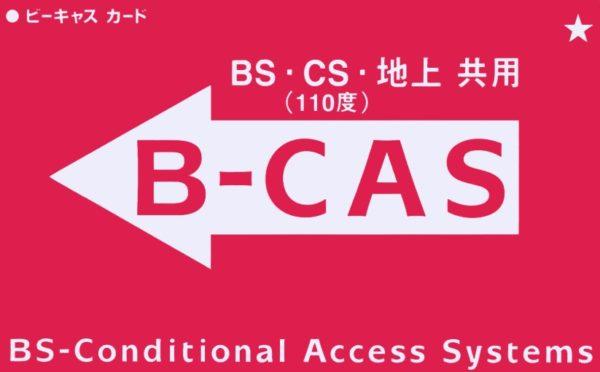 BーCASカード