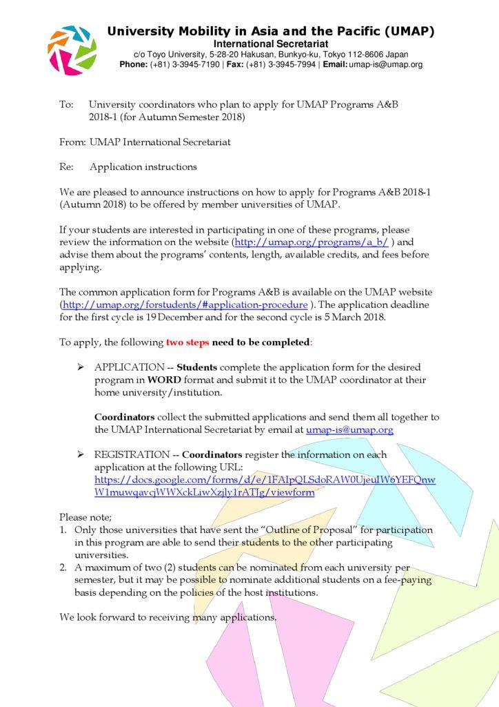 thumbnail of Application_procedure_for_UMAP_Program_A&B_2018-1