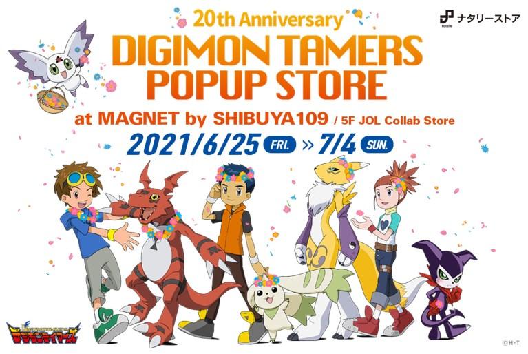 Digimon Tamers 數碼暴龍馴獸師 20週年 POP UP STORE 限定產品 接受訂購