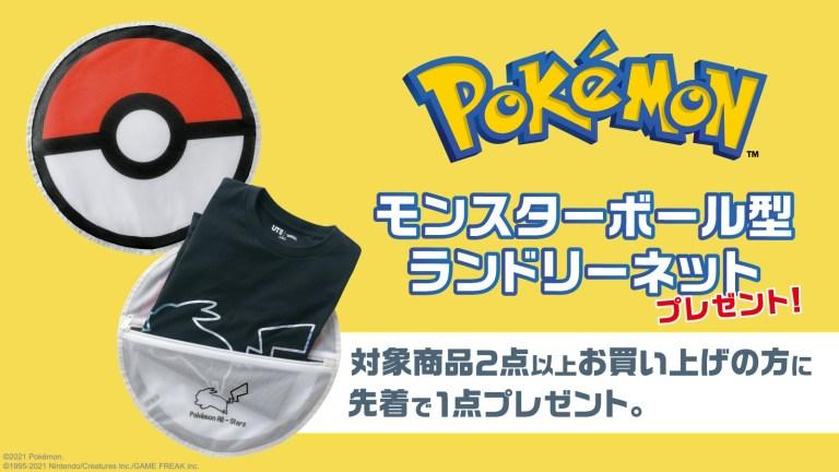 日本版 UNIQLO X Pokemon All Star 系列 購買附送洗衫袋一款