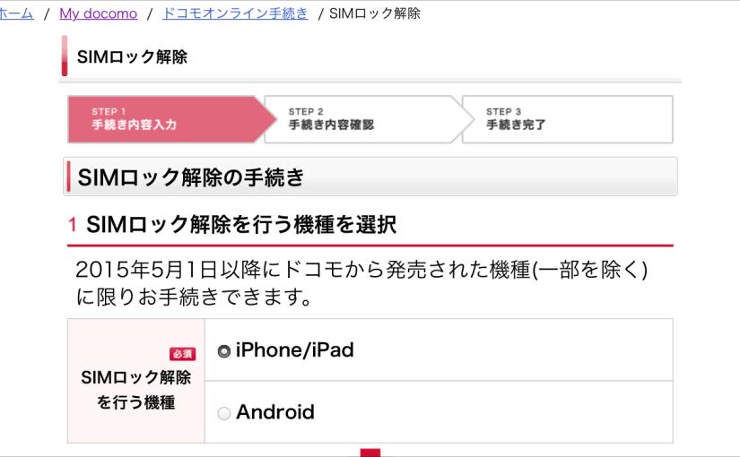 ドコモのiPhone 6sを受け取り前にSIMロック解除してみました