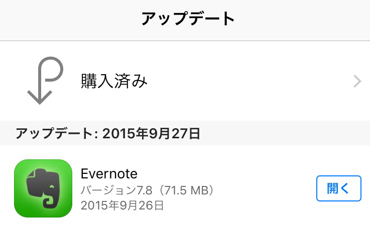 iOS版EvernoteがiPhone 6s/6s Plusの3D Touchに対応