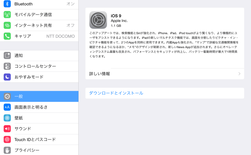 Apple、iOS 9を配信開始