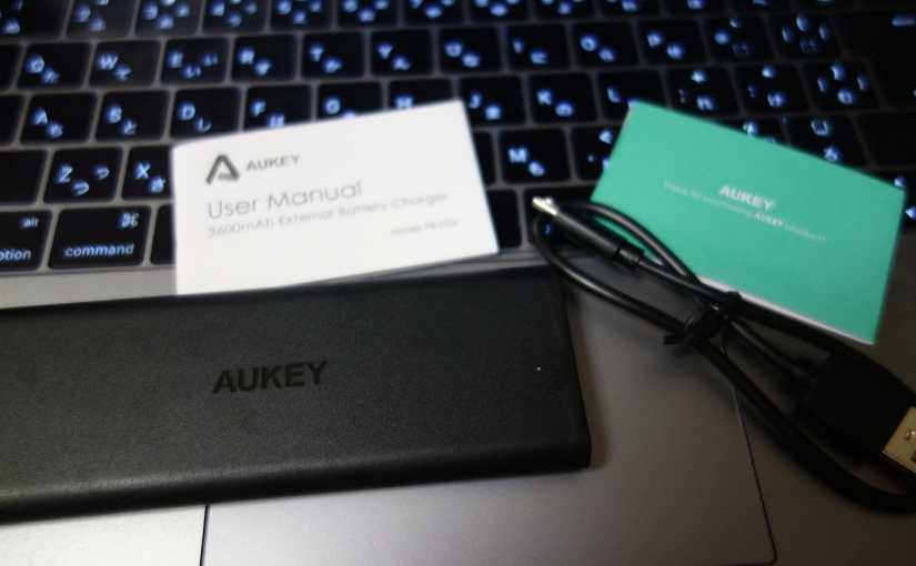 Aukeyのモバイルバッテリー、AIPower スマホ充電器 3600mAhを購入しました