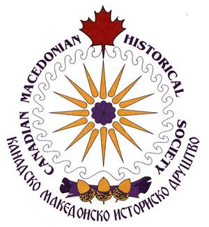 UMD Congratulates Canadian Macedonian Historical Society on 20th Anniversary