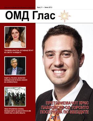 Списанието ОМД Глас издание Зима 2012 Излезе!