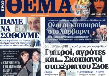 UMD Rep. Receives Death Threats, Files Lawsuit Against Greek Media