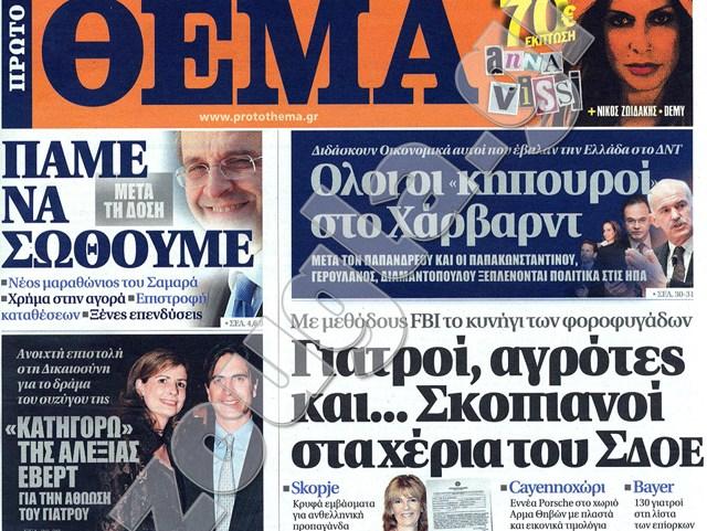 Преставникот на ОМД добива смртни закани и поднесе тужба за клевета против грчките медиуми