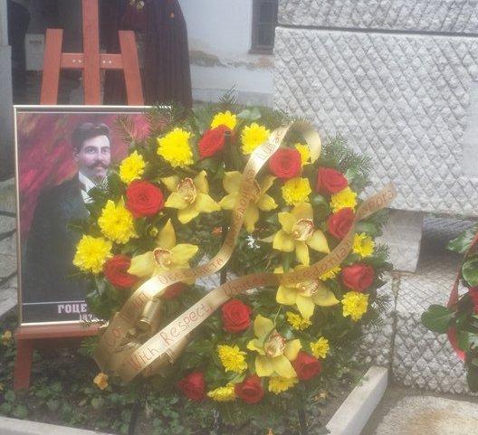 ОМД во чест на Гоце Делчев