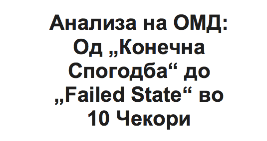 """Анализа на ОМД: Од """"Конечна Спогодба"""" до """"Failed State"""" во 10 Чекори"""