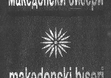 Makedonski Biseri: Macedonian Folksongs Sheet Music