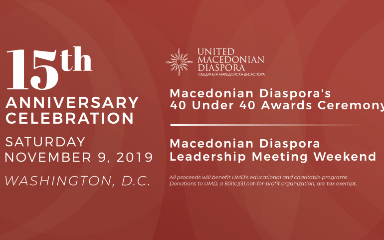 You're Invited: UMD's 15th Anniversary Celebration & Macedonian Diaspora 40 Under 40 Awards Ceremony