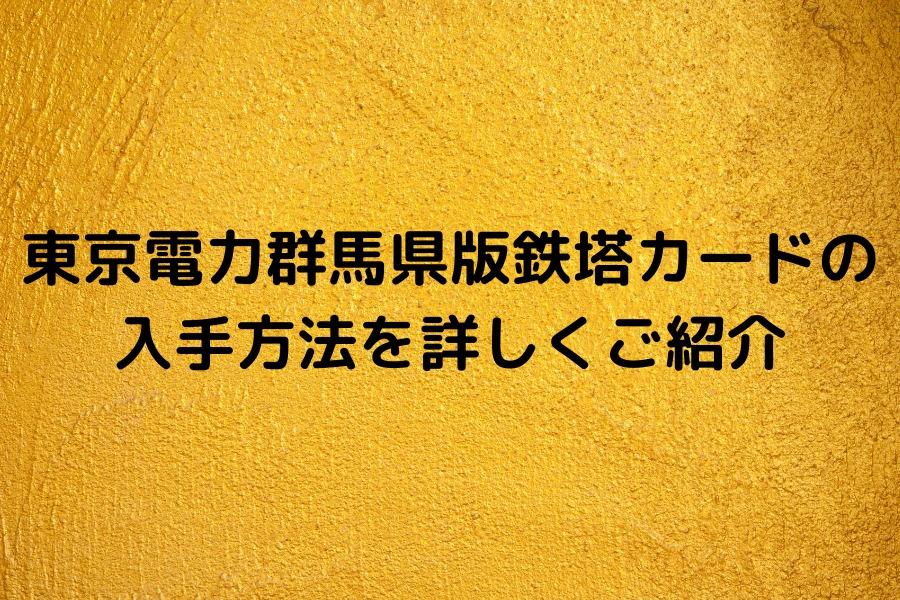東京電力群馬県版鉄塔カードの入手方法を詳しくご紹介